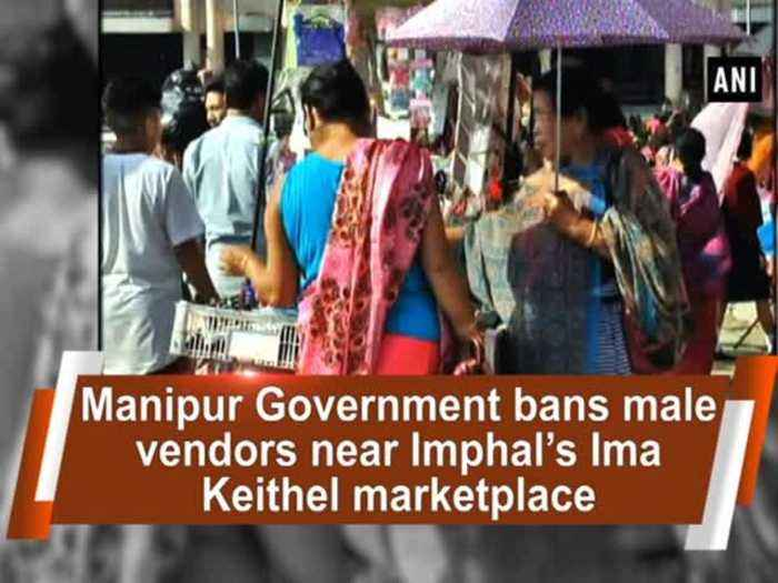 News video: Manipur Government bans male vendors near Imphal's Ima Keithel marketplace