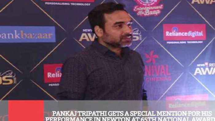 News video: Pankaj Tripathi Gets A Special Mention For His Performance In Newton At 65Th National Awards