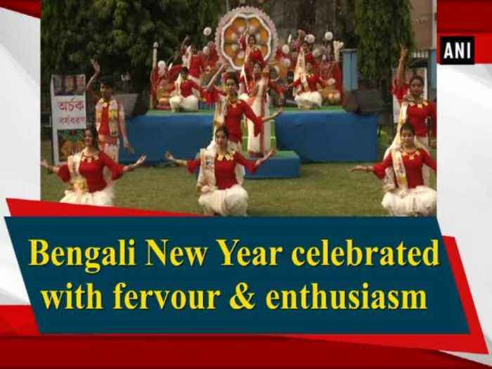 News video: Bengali New Year celebrated with fervour & enthusiasm