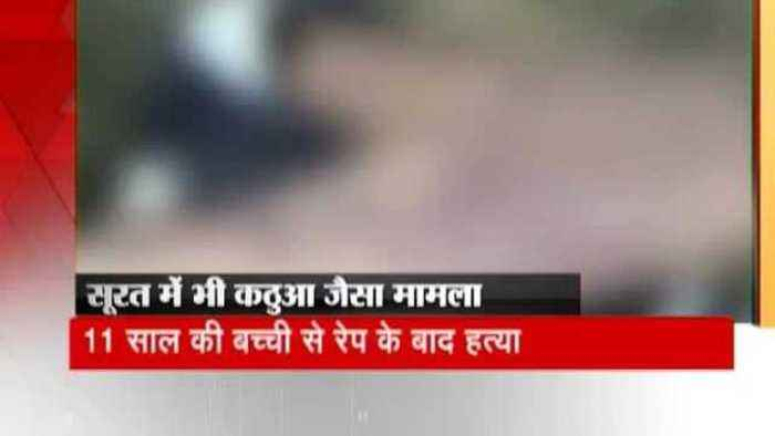 News video: Murder after gangrape with a 11-year-old minor girl in Surat