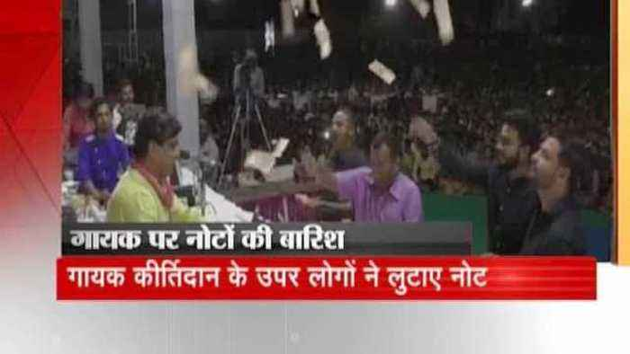 News video: Rain of notes on popular folk singer Kirtidan during a program in Gujarat