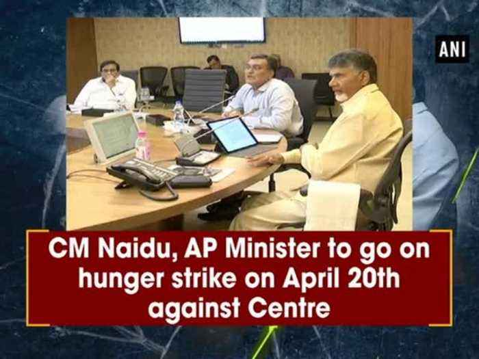 CM Naidu, AP Minister to go on hunger strike on April 20th against Centre