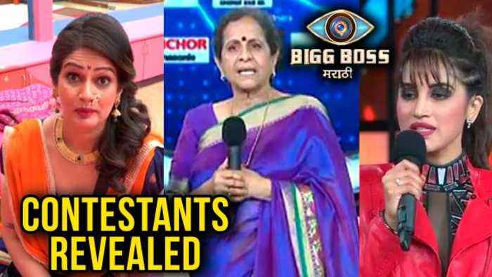 News video: Bigg Boss Marathi Grand Premiere Contestants Revealed Colors Marathi Mahesh Manjrekar