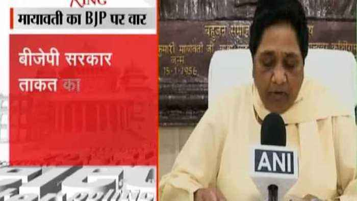 BSP Supremo Mayawati spoke on becoming the BJP government in Karnataka