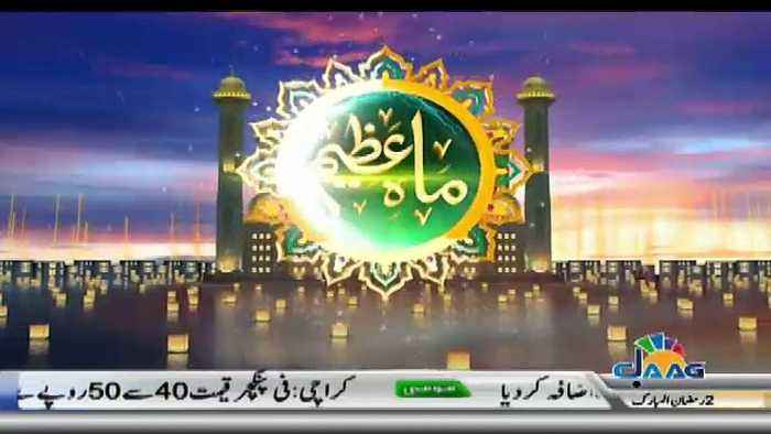 News video: Maha E Azeem On Jaag Tv – 18th May 2018