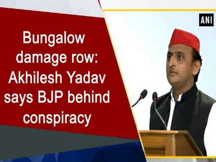 News video: Bungalow damage row Akhilesh Yadav says BJP behind conspiracy