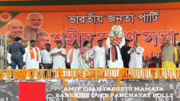 News video: Amit Shah Targets Mamata Banerjee Over Panchayat Polls