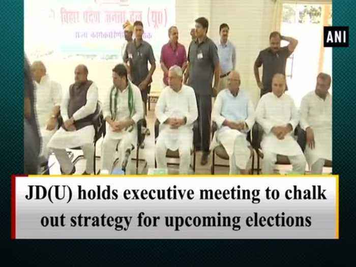News video: JD(U) holds executive meeting to chalk out strategy for upcoming elections