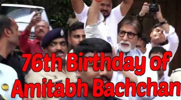 News video: Amitabh Bachchan Celebrates his Bairthday with Fan outside his Bunglow at Juhu | Bollywood