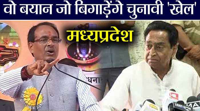 Madhya Pradesh: These statements of Shivraj and Kamal Nath will trouble in electio