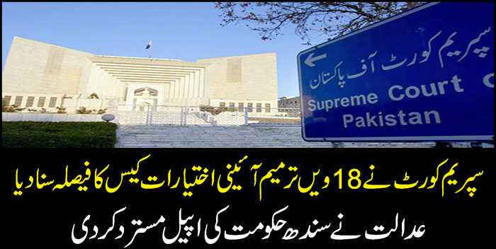 Supreme court rejects Sindh Government's appeal