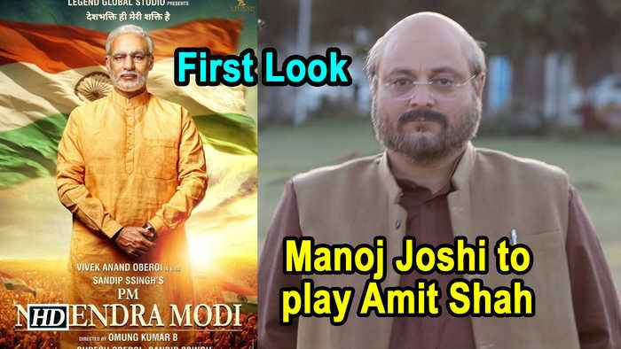 Manoj Joshi to play Amit Shah in PM Narendra Modi | First Look revealed