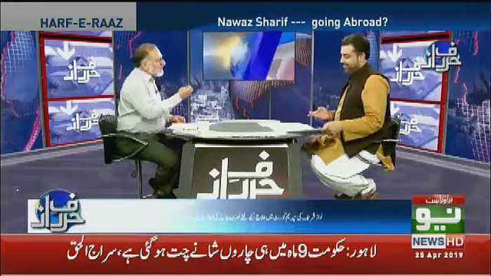 Orya Maqbool Jaan Response On Nawaz Sharif New Petition..