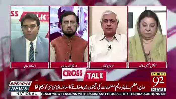What Are The Chances Of Nawaz Sharif Getting Bail Extension From High Court.. Irfan Qadir Response