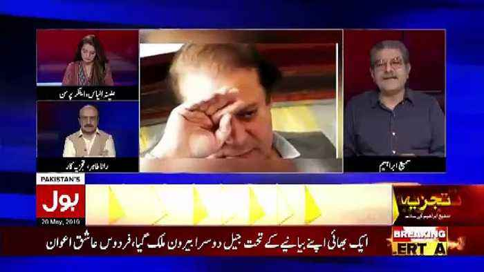 Sami Ibrahim Response On Petition Given By Nawaz Sharif In High Court..