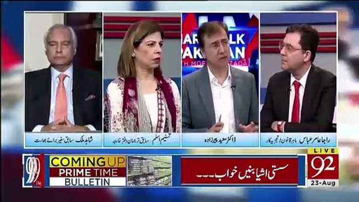 Raja Amir Abbas Comments On Donald Trump's Offer Of Arbitration Or Mediation On Kashmir Issue..