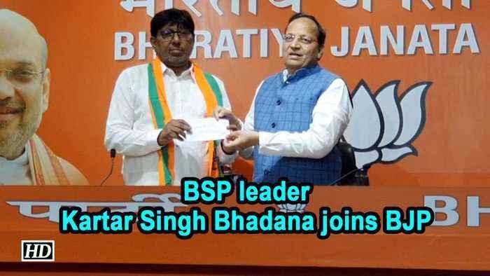 BSP leader Kartar Singh Bhadana joins BJP