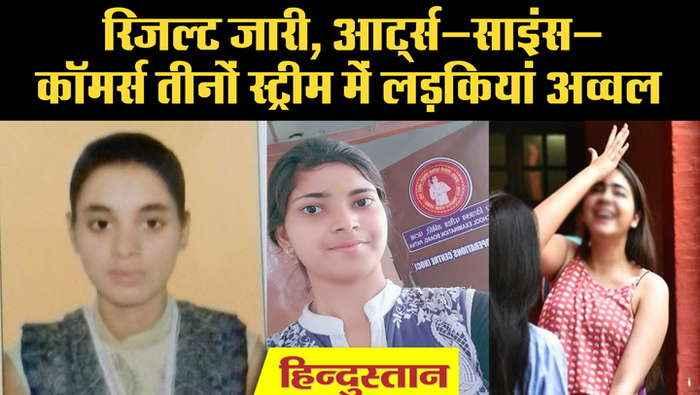 Bihar Board BSEB 12th Result 2020: आर्ट्स-साइंस-कॉमर्स तीनों स्ट्रीम �