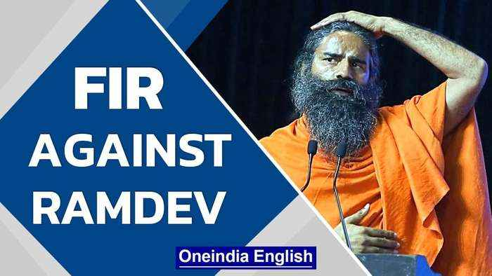 FIR filed against Yogi Ramdev by IMA Chhattisgarh for comments about Covid medicines   Oneindia News