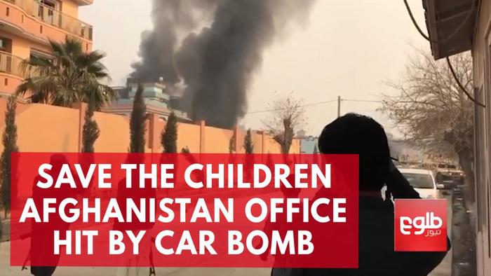 Save the children afghanistan office targeted in one news page video - Save the children press office ...