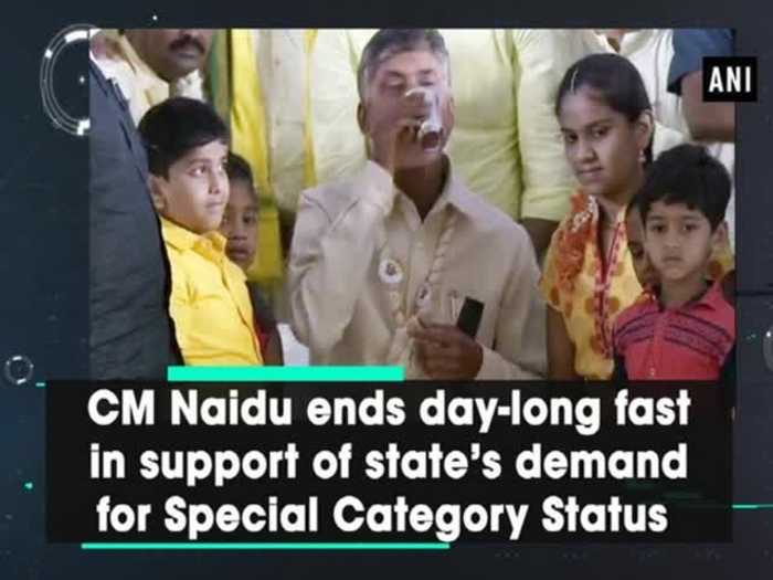 News video: CM Naidu ends day-long fast in support of state's demand for Special Category Status