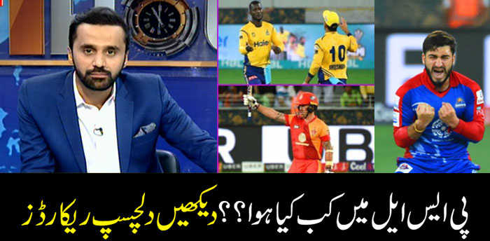 Watch interesting records made in Pakistan Super League