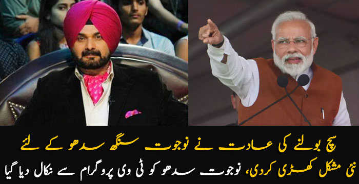 Navjot Singh Sidhu sacked from The Kapil Sharma Show after comments on Pulwama attack