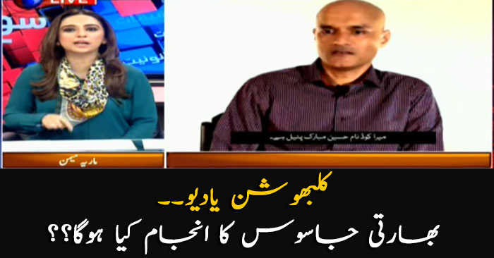 What will be the fate of Indian spy Kulbhushan Jadhav