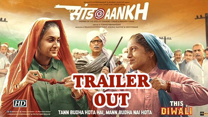 Saand Ki Aankh | Taapsee, Bhumi as oldest sharpshooters | Trailer OUT