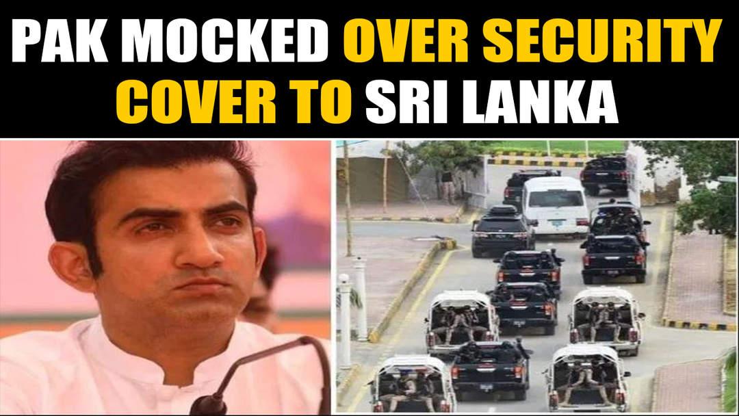 Gautam Gambhir mocks Pakistan over security cover to Sri Lanka | Oneindia News