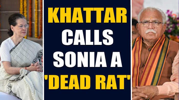 Haryana CM Manohar Lal Khattar calls Sonia Gandhi 'a dead rat' | Oneindia News