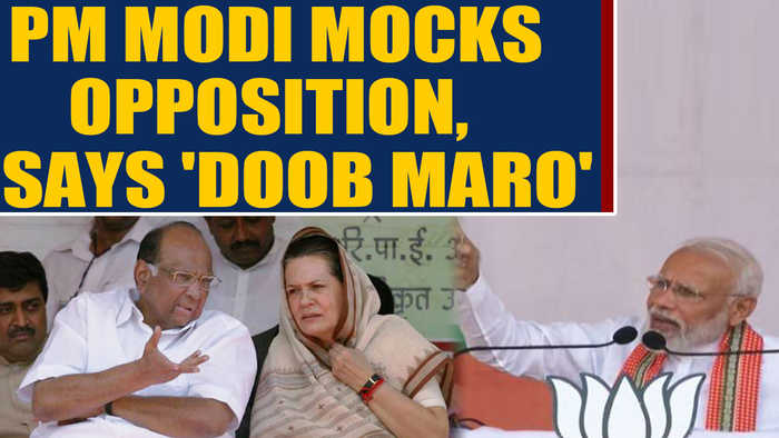 Doob Maro says PM Modi as opposition asks link between Maharashtra and J&K   OneIndia News