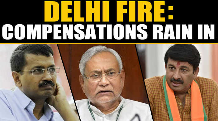 Delhi fire tragedy: Can compensations soothe the pain?  | OneIndia News