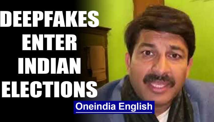 Deepfakes enter Indian election with Manoj Tiwari's Haryanvi video | OneIndia News