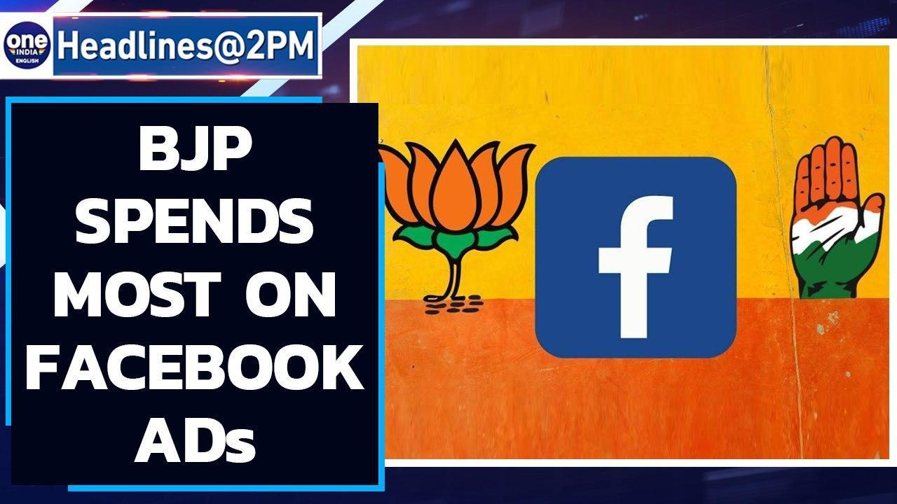 BJP tops Facebook political ad spending at Rs 4 crore & more news | Oneindia News