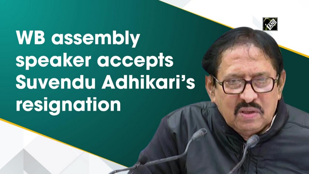 WB assembly speaker accepts Suvendu Adhikari's resignation