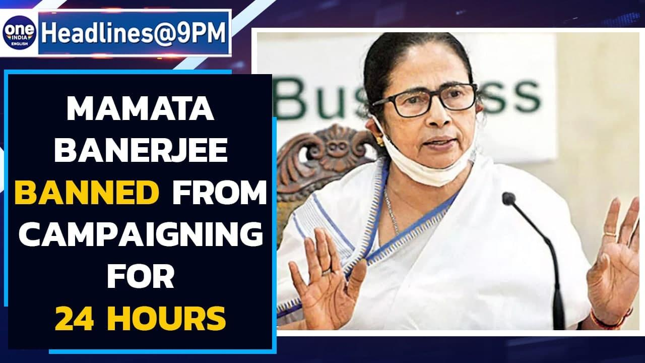 Election Commission bars Mamata Banerjee from campaigning for 24 hours  Oneindia News