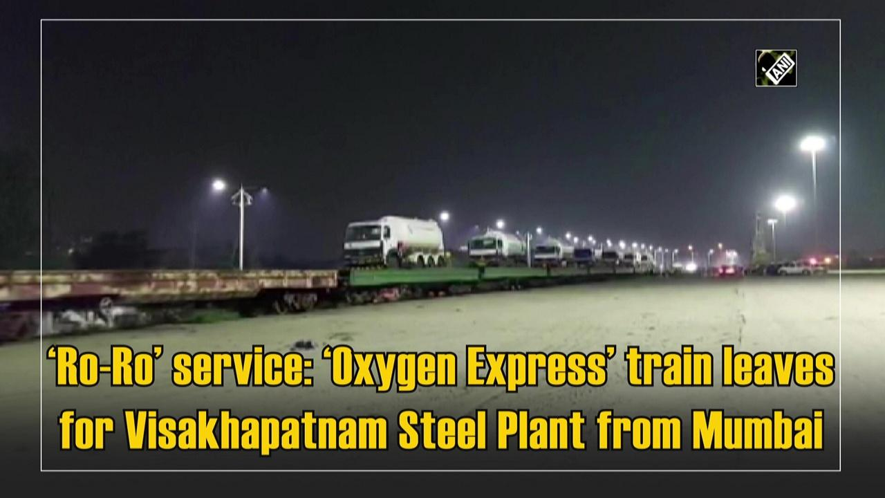 'Ro-Ro' service: 'Oxygen Express' train leaves for Visakhapatnam Steel Plant from Mumbai
