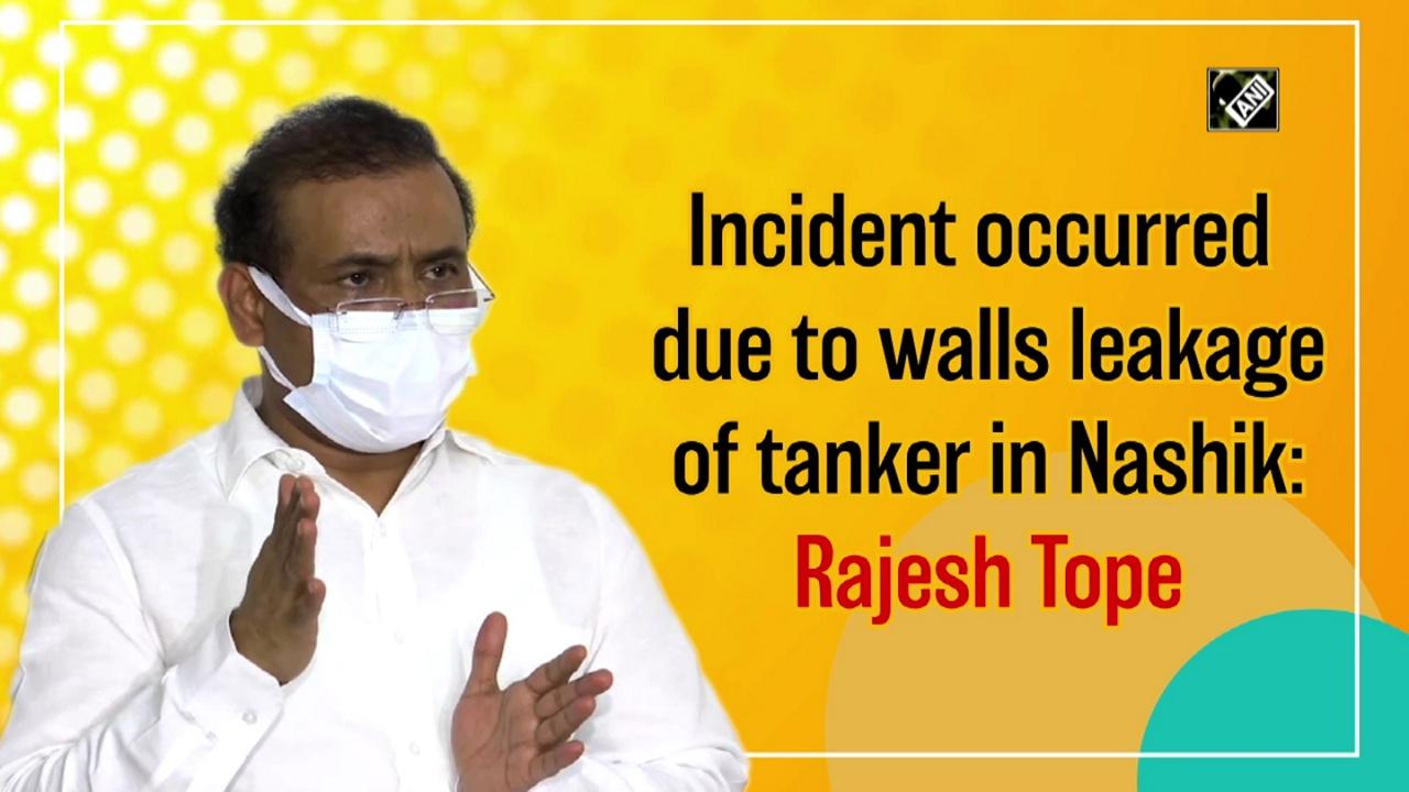 Incident occurred due to walls leakage of tanker in Nashik: Rajesh Tope