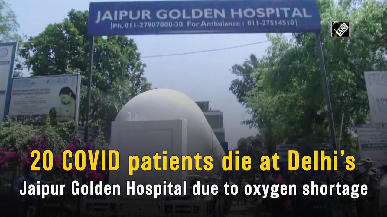 20 COVID patients die at Delhi's Jaipur Golden Hospital due to oxygen shortage