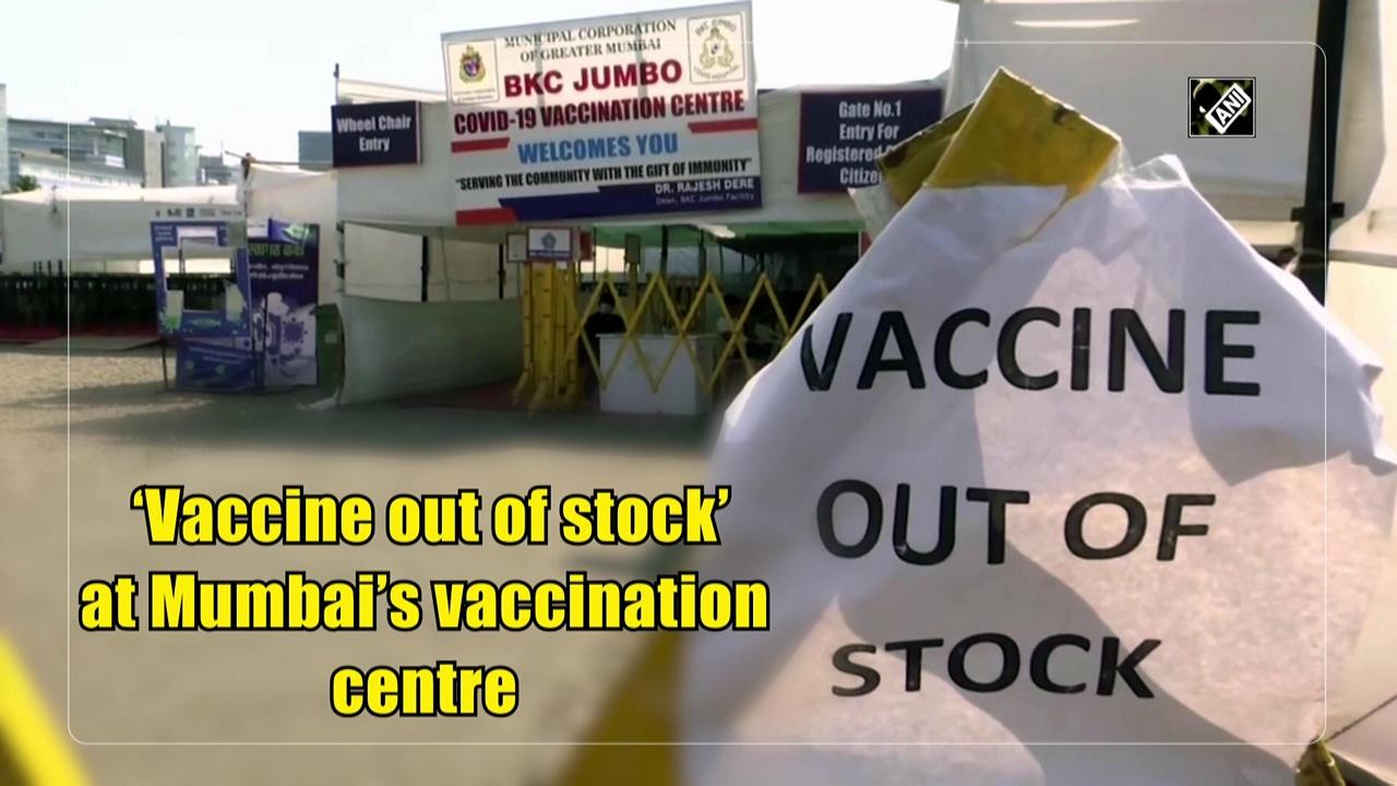 'Vaccine out of stock' at Mumbai's vaccination centre