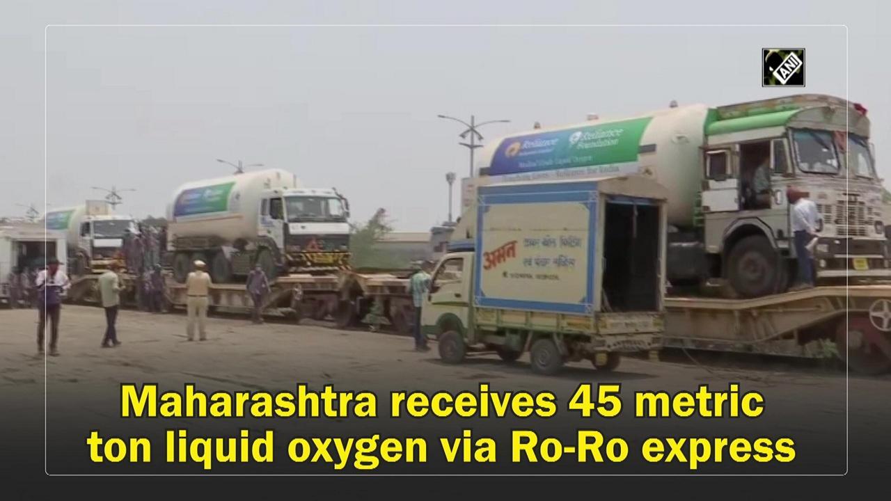 Maharashtra receives 45 metric ton liquid oxygen via Ro-Ro express