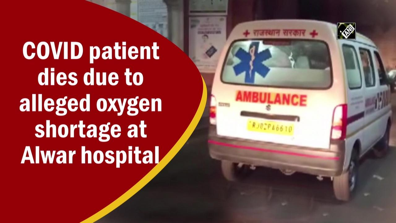 COVID patient dies due to alleged oxygen shortage at Alwar hospital