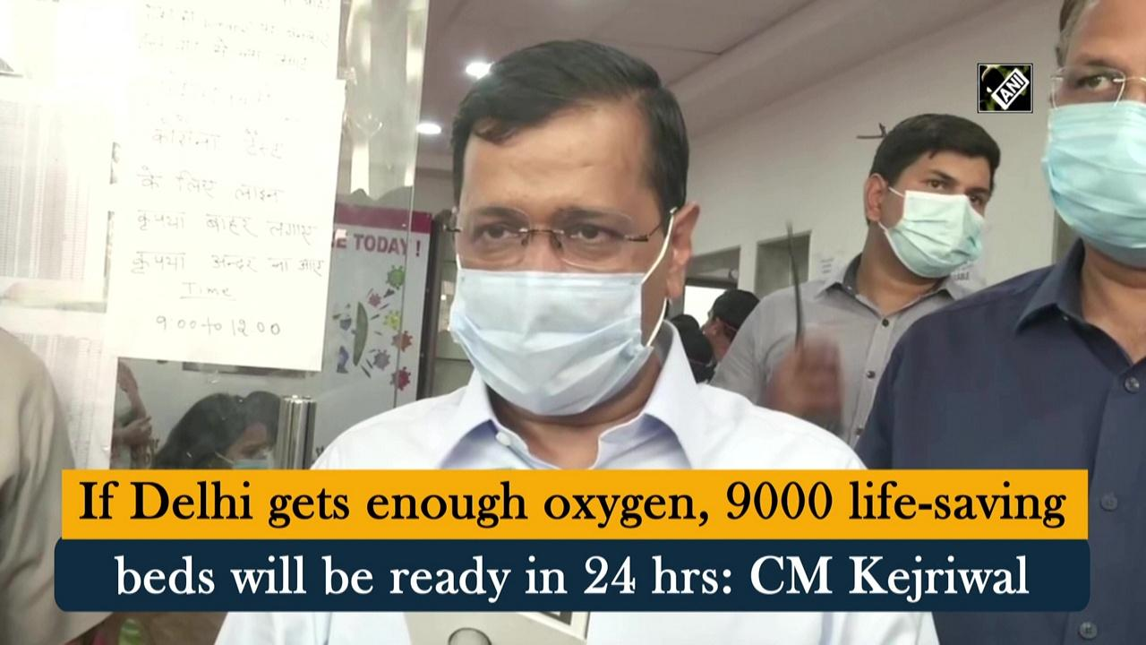 If Delhi gets enough oxygen, 9000 life-saving beds will be ready in 24 hrs: CM Kejriwal