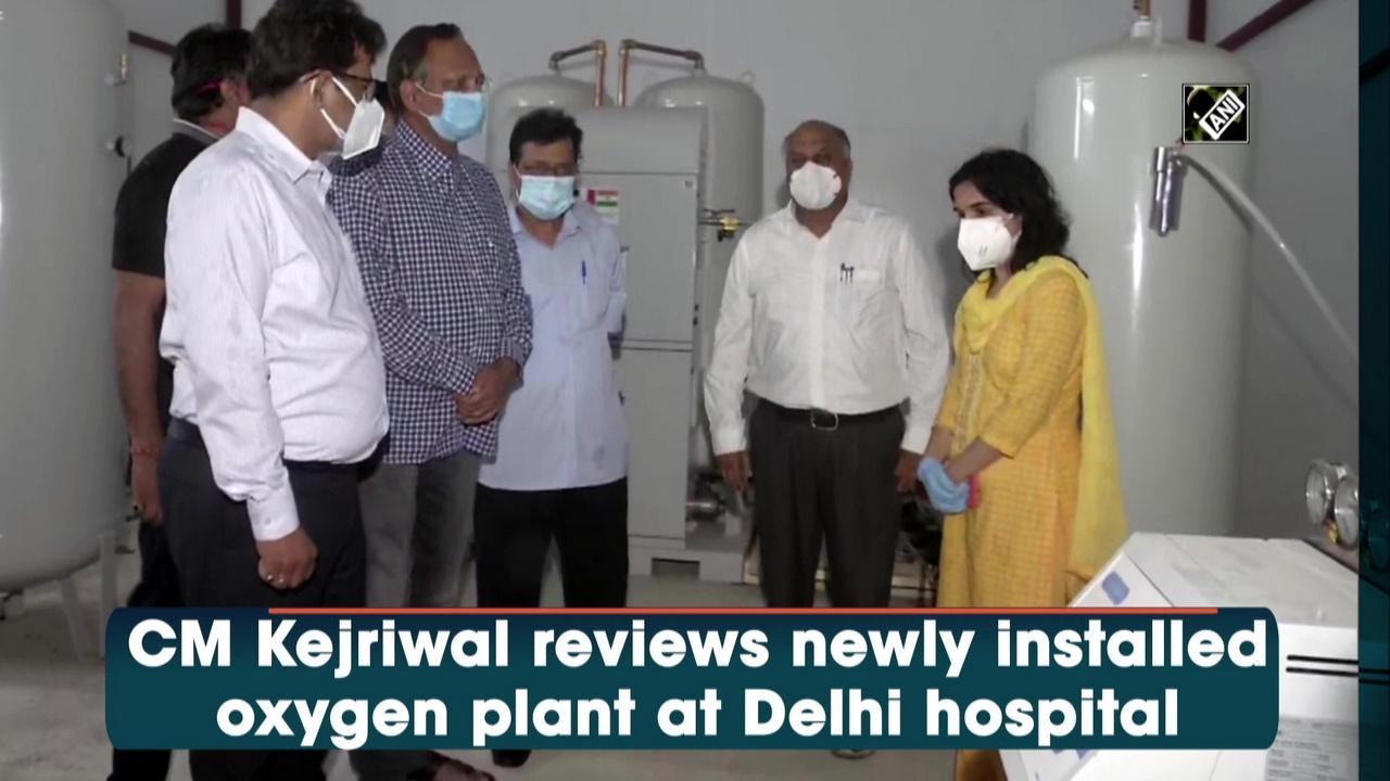 CM Kejriwal reviews newly installed oxygen plant at Delhi hospital