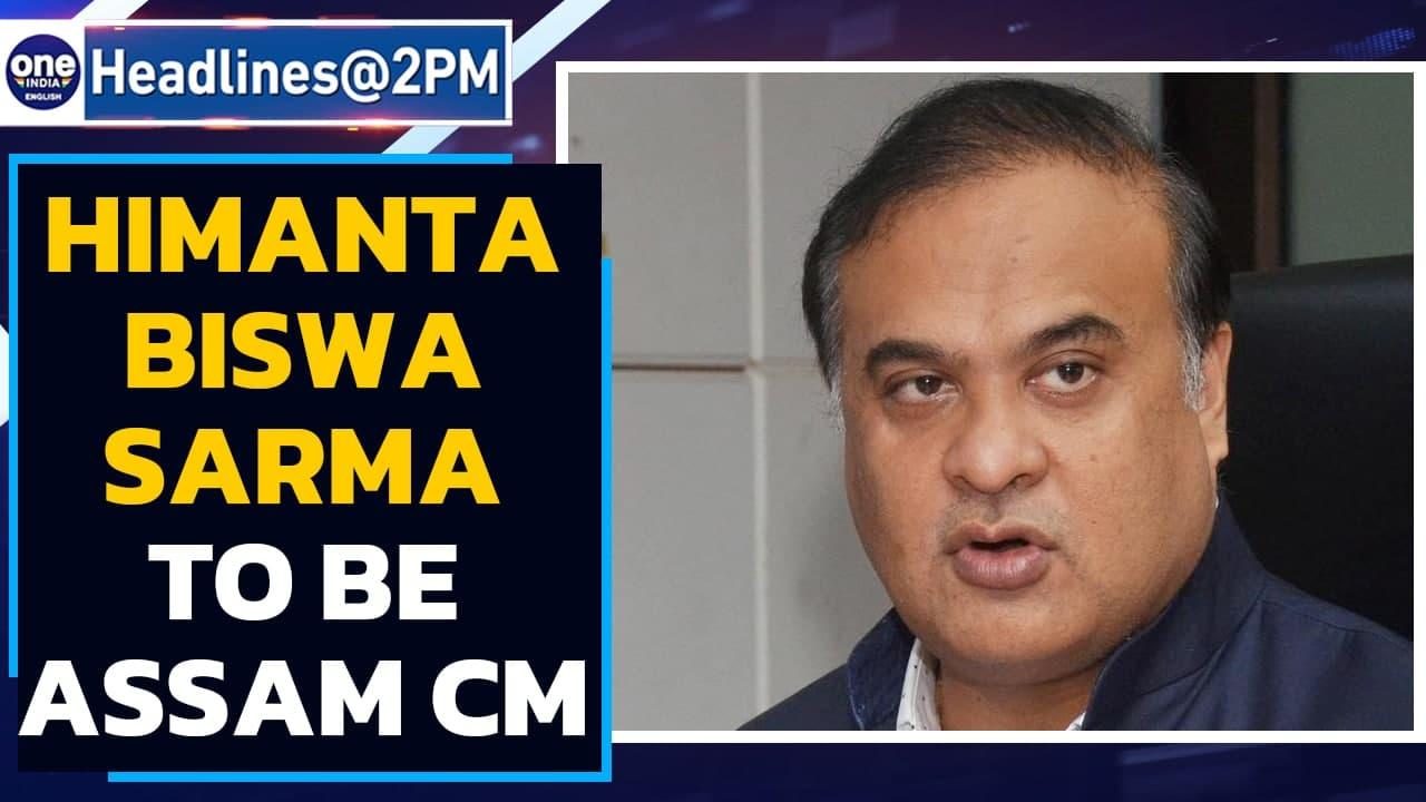 Himanta Biswa Sarma to be the Chief Minister of Assam| Oneindia News