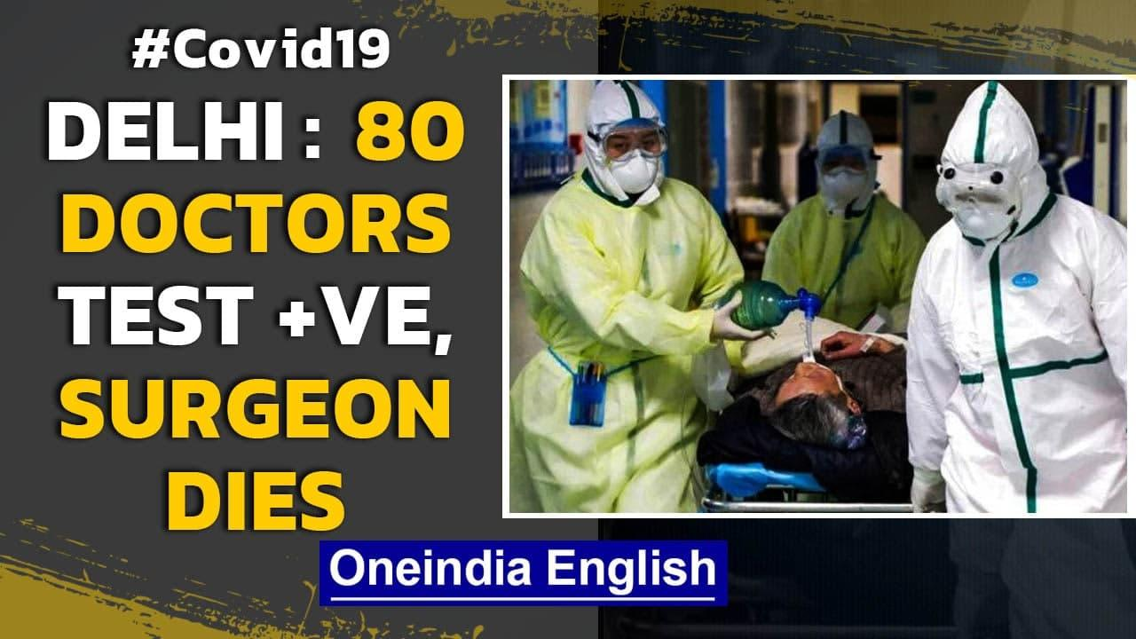 Covid-19: Over 80 doctors test positive at a Delhi hospital, Senior surgeon dies| Oneindia News