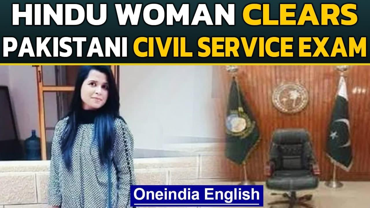 Hindu woman clears Pakitan's CSS exam first time ever: Selected to serve in the PAS | Oneindia News
