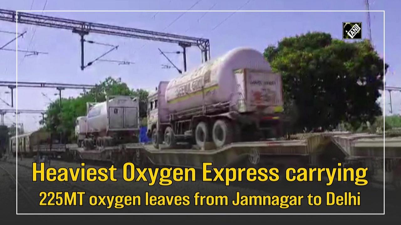 Heaviest Oxygen Express carrying 225MT oxygen leaves from Jamnagar to Delhi
