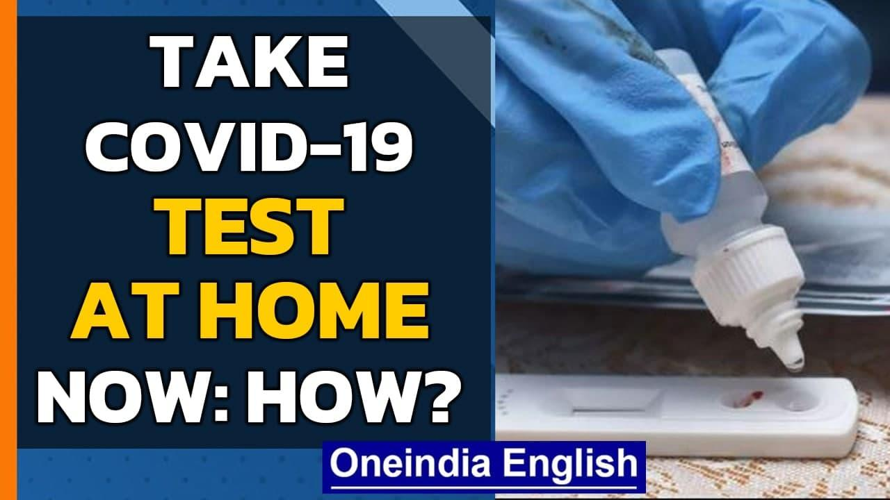 Covid-19 test can be taken at home now after ICMR's approval, who should take it? | Oneindia News
